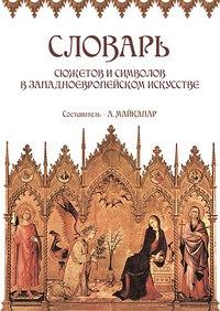 Cd-rom. словарь сюжетов и символов в западноевропейском искусстве, Новый диск