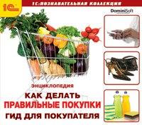 Cd-rom. энциклопедия. как делать правильные покупки. гид для покупателя, 1С