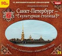 Cd-rom. санкт-петербург - культурная столица. история. памятники. известные люди, 1С