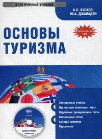 Cd-rom. основы туризма. электронный учебник. гриф умо, КноРус