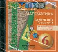 Dvd. математика. арифметика. геометрия. 6 класс. электронное приложение к учебнику, Просвещение