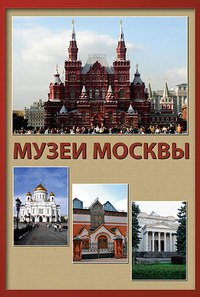 Cd-rom. музеи москвы, Новый диск