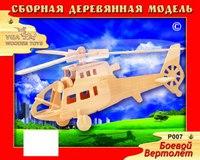 """Модель деревянная сборная """"боевой вертолет"""", VGA (Wooden Toys)"""