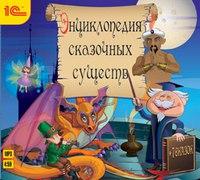 Cd-rom (mp3). энциклопедия сказочных существ + сказки, 1С