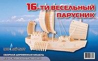 """Сборная деревянная модель """"16-ти весельный парусник"""", Мир деревянных игрушек (МДИ)"""
