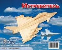 """Сборная модель """"истребитель"""", Мир деревянных игрушек (МДИ)"""