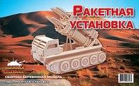 """Сборная модель """"ракетная установка"""", Мир деревянных игрушек (МДИ)"""