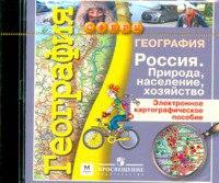 Dvd. география. россия. природа, население, хозяйство. электронное картографическое пособие, Просвещение