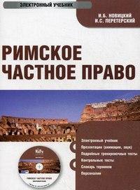Cd-rom. римское частное право. электронный учебник, КноРус