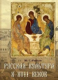Cd-rom. русская культура x–xvii вв., Новый диск