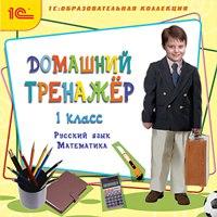 Cd-rom. домашний тренажер. 1 класс. русский язык, математика, 1С