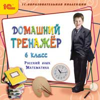 Cd-rom. домашний тренажер. 6 класс. русский язык, математика, 1С