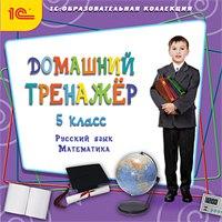 Cd-rom. домашний тренажер. 5 класс. русский язык, математика, 1С