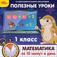 Cd-rom. полезные уроки. математика за 10 минут в день. 1 класс, 1С