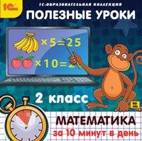 Cd-rom. полезные уроки. математика за 10 минут в день. 2 класс, 1С