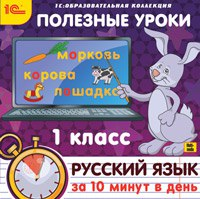 Cd-rom. полезные уроки. русский язык за 10 минут в день. 1 класс, 1С