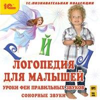 Cd-rom (mp3). логопедия для малышей. уроки феи правильных звуков. сонорные звуки, 1С