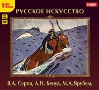 Cd-rom. русское искусство. серов в.а., бенуа а.н., врубель м.а., 1С