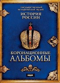 Dvd. история россии. коронационные альбомы, ИДДК