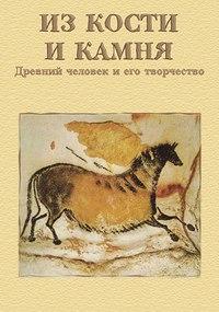 Cd-rom. из кости и камня. древний человек и его творчество, Новый диск
