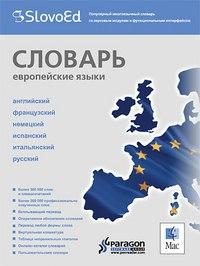 Cd-rom. slovoed 7.5 для mac. словарь. европейские языки, Новый диск