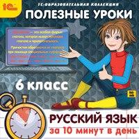 Cd-rom. полезные уроки. русский язык за 10 минут в день. 6 класс, 1С