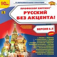 Cd-rom. профессор хиггинс. русский без акцента! версия 6.5, 1С
