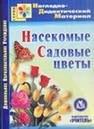Cd-rom. насекомые. садовые цветы, Учитель