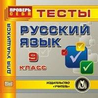 Cd-rom. русский язык 9 класс. тесты для учащихся, Учитель
