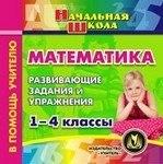 Cd-rom. математика. 1-4 классы. развивающие задания и упражнения, Учитель