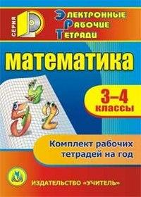 Cd-rom. математика. 3-4 классы. комплект рабочих тетрадей на год, Учитель