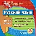 Cd-rom. русский язык. 10-11 классы. материалы к урокам. тестовый контроль. дидактический материал, Учитель