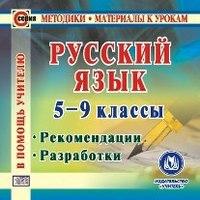 Cd-rom. русский язык. 5-9 классы. рекомендации. разработки, Учитель