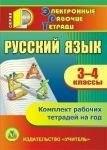 Cd-rom. русский язык. 3-4 классы. комплект рабочих тетрадей на год, Учитель