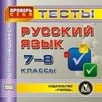 Cd-rom. русский язык. 7-8 классы. тесты для учащихся, Учитель
