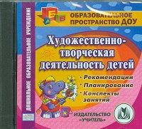 Cd-rom. художественно-творческая деятельность детей. рекомендации. планирование. конспекты занятий, Учитель