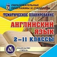 Cd-rom. английский язык. 2-11 классы. тематическое планирование, Учитель