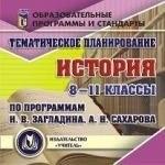Cd-rom. история. 8-11 классы. тематическое планирование по программам н.в. загладина, а.н. сахарова, Учитель