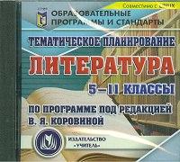 Cd-rom. литература. 5-11 классы. тематическое планирование по программе под редакцией в.я. коровиной, Учитель