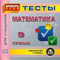 Cd-rom. математика. 9 класс. тесты для учащихся, Учитель