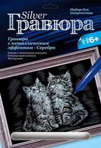 """Гравюра с эффектом серебра """"котята"""", LORI"""