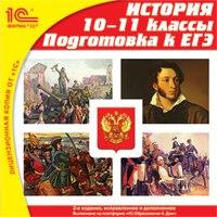 Cd-rom. история. 10-11 классы. подготовка к егэ, 1С