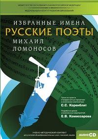 Cd-rom. нотный портрет м. ломоносова. учебно-методический комплект, Новый диск