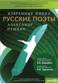 Cd-rom. нотный портрет а. пушкина. учебно-методический комплект, Новый диск