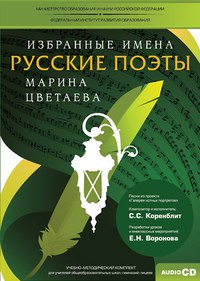 Cd-rom. нотный портрет м. цветаевой. учебно-методический комплект, Новый диск