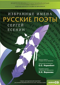 Cd-rom. нотный портрет с. есенина. учебно-методический комплект, Новый диск