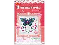 "Вышивка лентами ""бабочка"", Ranok Creative"
