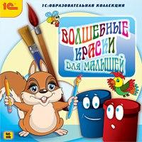 Cd-rom. волшебные краски для малышей, 1С