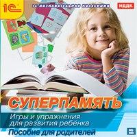 Cd-rom. суперпамять. игры и упражнения для развития ребенка, 1С