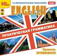 Cd-rom. english. практическая грамматика. уровень intermediate, 1С